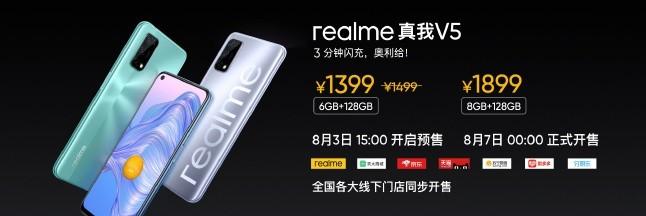 Realme V5 prix